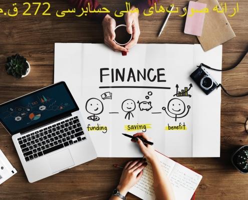 ارائه صورتهای مالی حسابرسی 272 ق.م.م