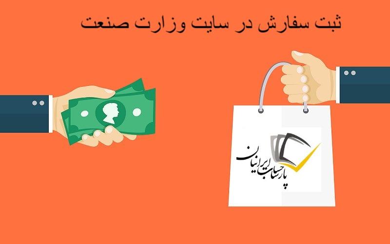 ثبت سفارش در سایت وزارت صنعت
