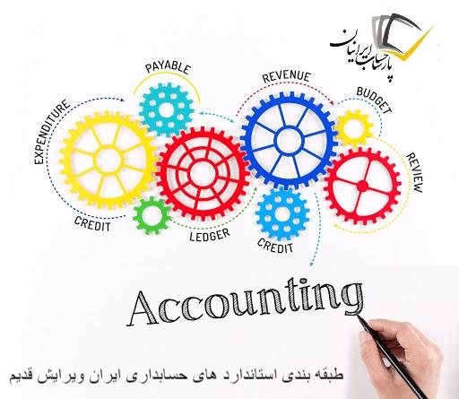 طبقه بندی استانداردهای حسابداری ایران قدیم