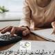 آدرس اداره مالیات بر ارزش افزوده