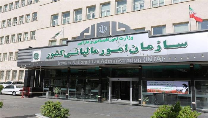 آدرس اداره مالیات
