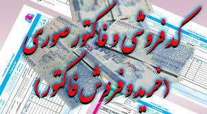 فاکتور فروشی پارسان حساب ایرانیان