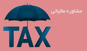 مشاوره مالیاتی سودمند