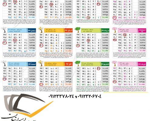 تقویم حسابداری پارسان حساب ایرانیان
