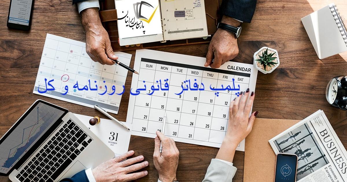پلمپ دفاتر قانونی روزنامه و کل