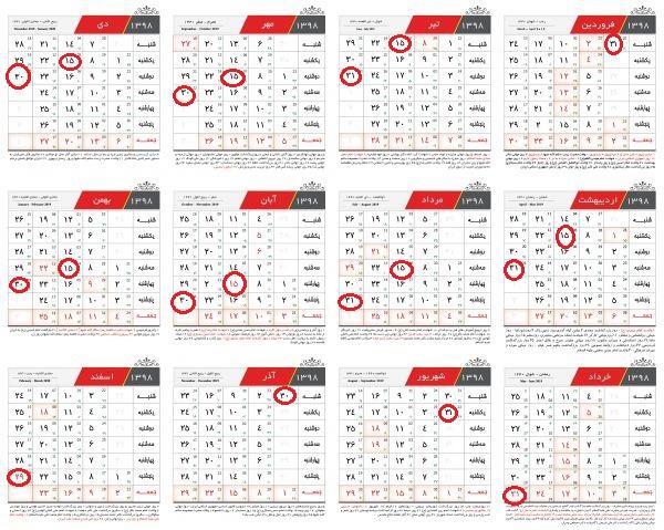 تقویم حسابداری
