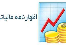 قیمت اظهارنامه مالیاتی