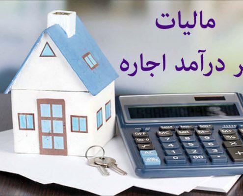 محاسبه مالیات اجاره