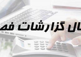 گزارش معاملات فصلی