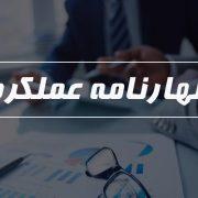 مشاهده اظهارنامه مالیاتی