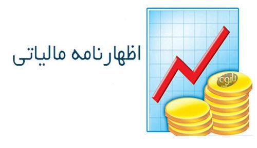 شرکت ثبت اظهارنامه مالیاتی