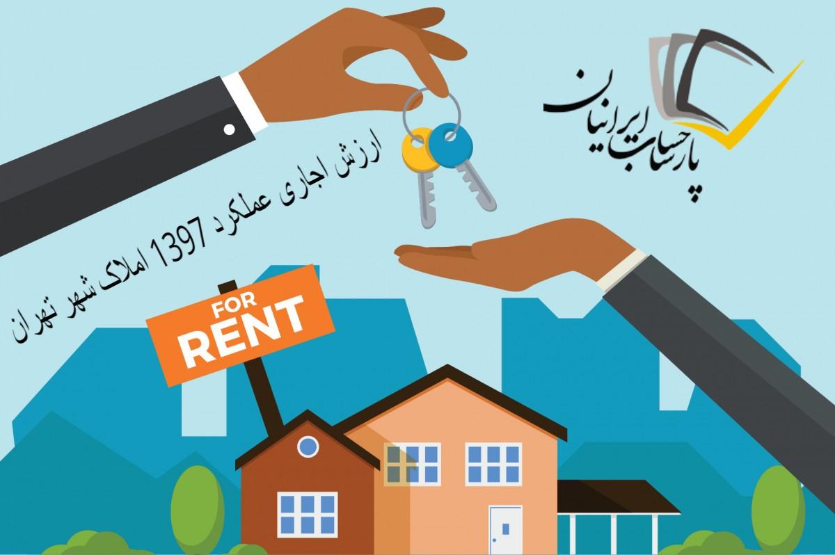 ارزش اجاری عملکرد 1397 املاک شهر تهران