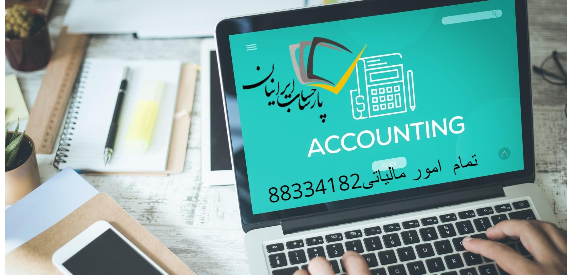 انجام حسابداری با قیمت مناسب