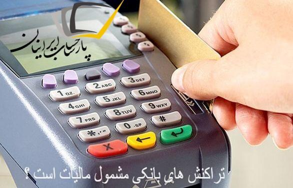 تراکنش های بانکی مشمول مالیات است ؟