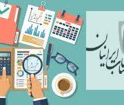 شرکت حسابداری در مرکز تهران