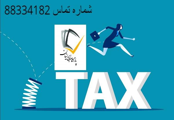 پرداخت مالیات کمتر
