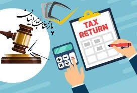 تعاریف واژگان کاربردی حسابداری مالیاتی