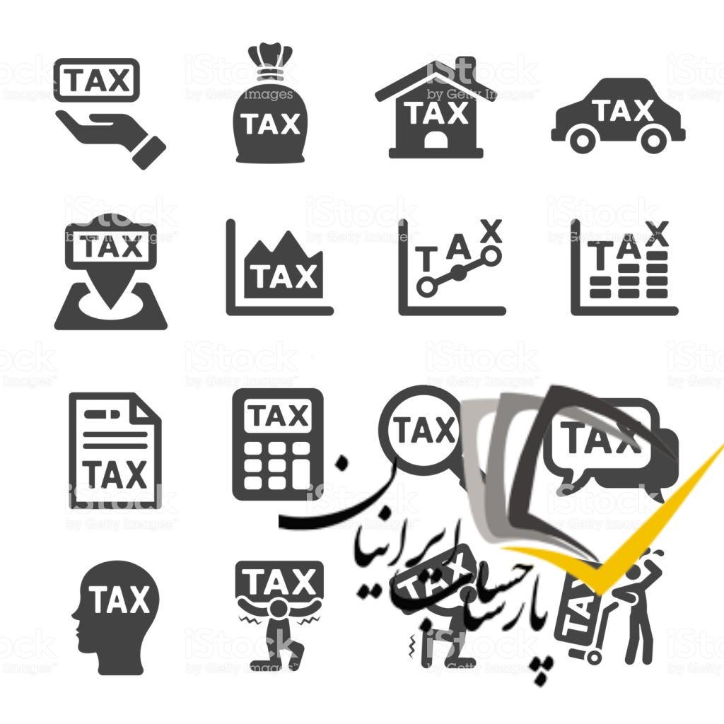 اصطلاح مالیاتی