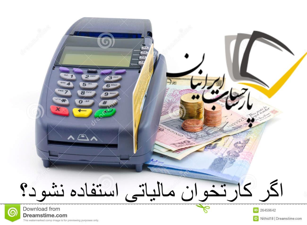 اگر کارتخوان مالیاتی استفاده نشود؟