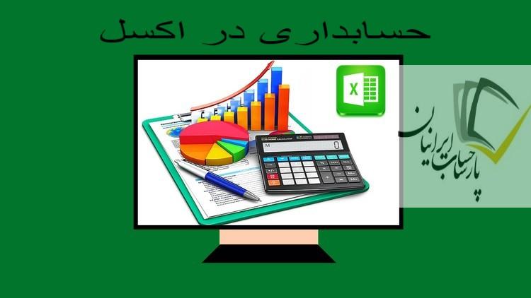 حسابداری در اکسل