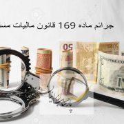 جرائم ماده 169