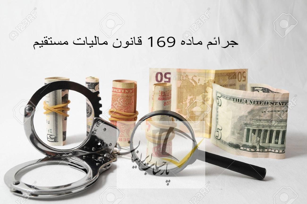 جرائم ماده 169 قانون مالیات های مستقیم