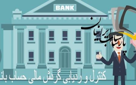 کنترل و ردیابی گردش مالی حساب بانکی