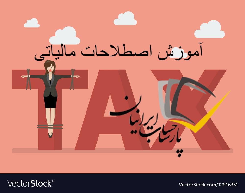 آموزش اصطلاحات مالیاتی