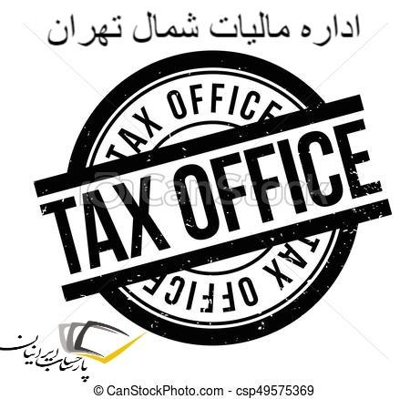 اداره مالیات شمال تهران