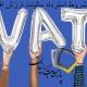 شروط استرداد مالیات ارزش افزوده