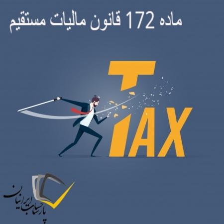 ماده 172 قانون مالیات مستقیم