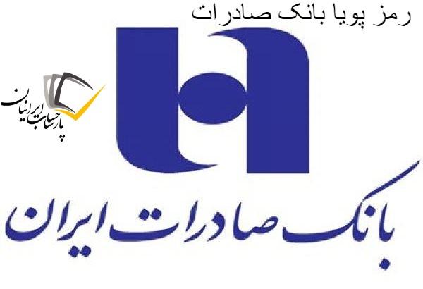 رمز پویا بانک صادرات