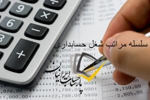 سلسله مراتب شغل حسابداری