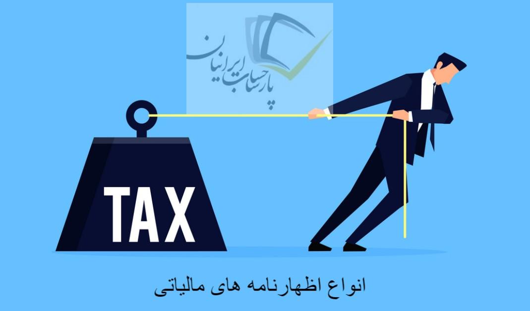 انواع اظهارنامه های مالیاتی