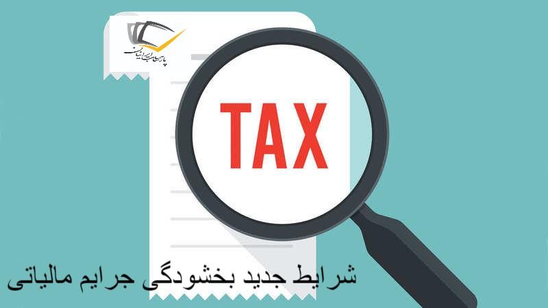 شرایط جدید بخشودگی جرایم مالیاتی