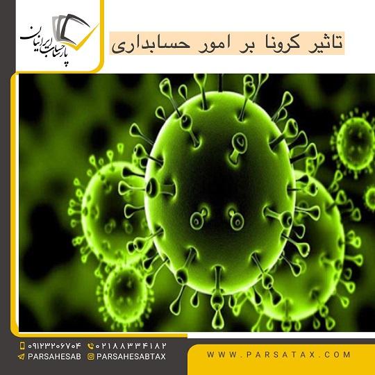 تاثیر ویروس کرونا بر حسابداری چیست؟