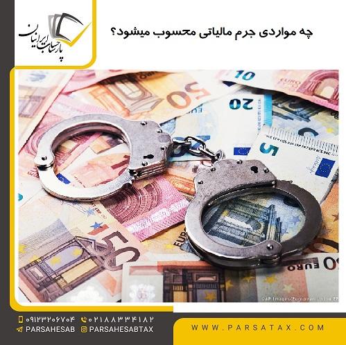 چه مواردی جرم مالیاتی محسوب میشود؟