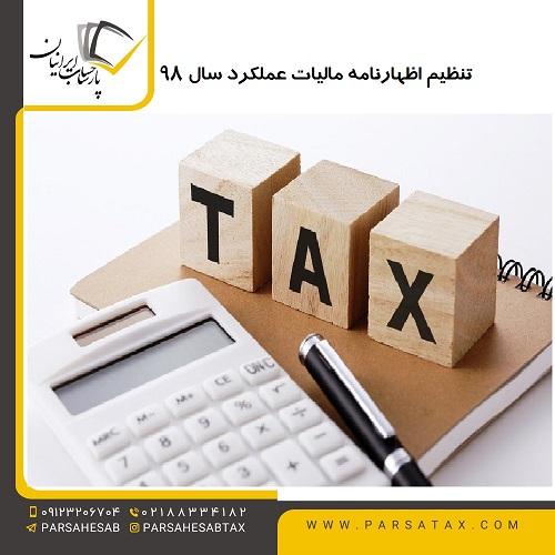 تنظیم اظهارنامه مالیات عملکرد سال 98