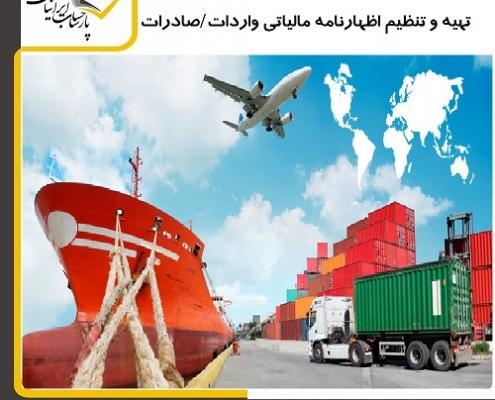 اظهارنامه صادرات واردات