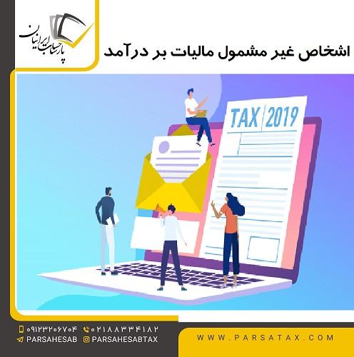 اشخاص غیر مشمول مالیات بر درآمد