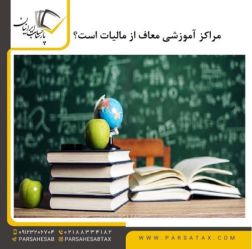 آموزشی معافیت مالیاتی