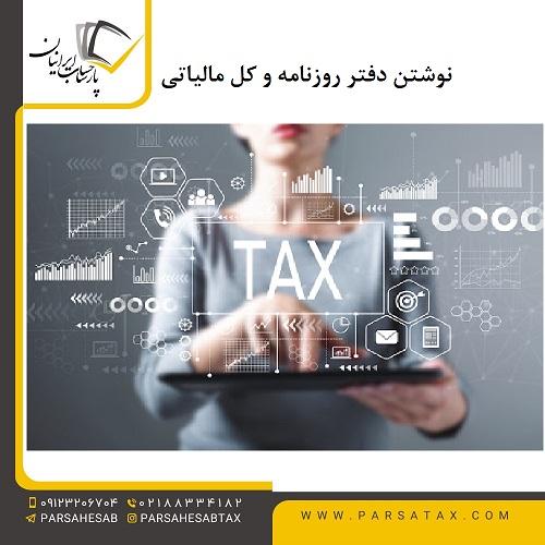 نوشتن دفتر روزنامه و کل مالیاتی