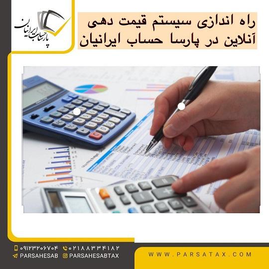 قیمت حسابداری
