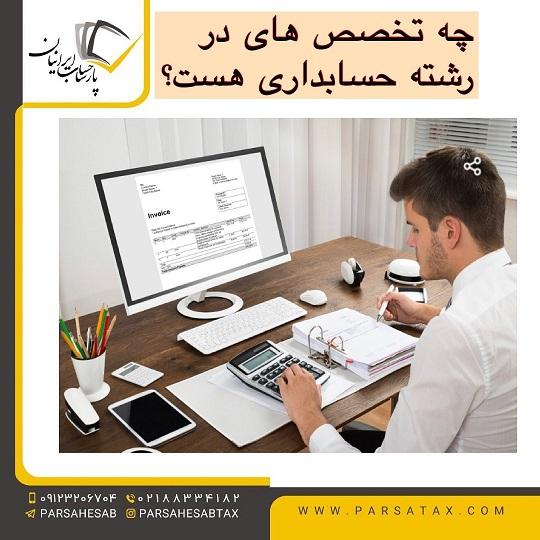 تخصص حسابداری