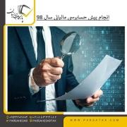 حسابرسی مالیاتی 98