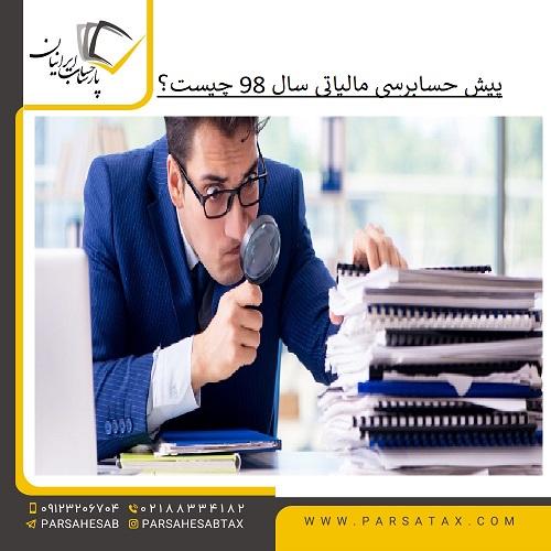 حسابرسی مالیاتی