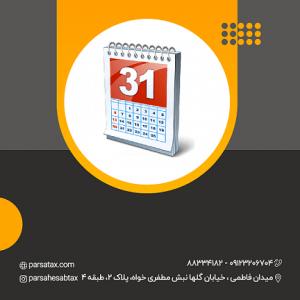 تمدید مهلت پرداخت حق بیمه خرداد 1400